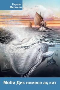 Моби Дик немесе ақ кит