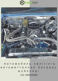 Автомобиль көлігінің автоматталған басқару жүйелері