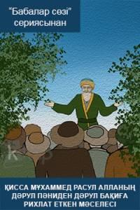 Қисса Мұхаммед Расул Алланың Дәрул Пәниден Дәрул Бақиға рихлат еткен мәселесі