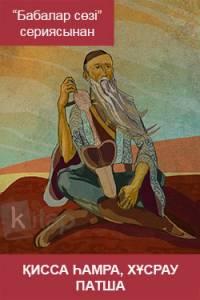 Қисса Һамра, Хұсрау патша