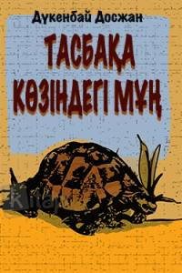 Тасбақа көзіндегі мұң