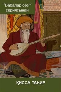 Қисса Таһир