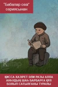 Қисса Хазірет Әли Разы Алла Анһудың Шаһ Барбарға құл болып сатылғаны туралы