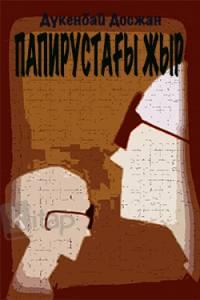 Папирустағы жыр