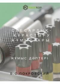 Слесарлық-құрастыру жұмыстары: жұмыс дәптері