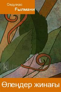 Өлеңдер жинағы