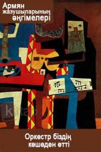 Армян жазушыларының әңгімелері. Рафаэль Арамян. Оркестр біздің көшеден өтті