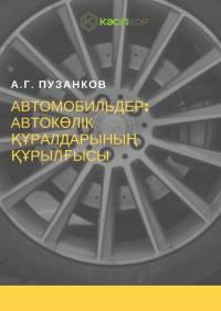 Автомобильдер: Автокөлік құралдарының құрылғысы