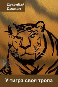 У тигра своя тропа