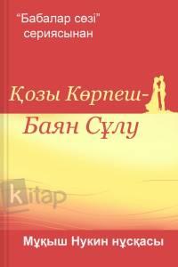Қозы Көрпеш – Баян сұлу. М.Нукин нұсқасы