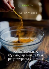 Кулинариялық бұйымдар мен тағам рецептурасы жинағы