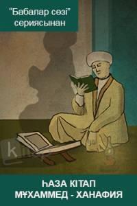 Һаза кітап Мұхаммед-Ханафия