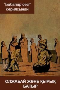 Олжабай және қырық батыр