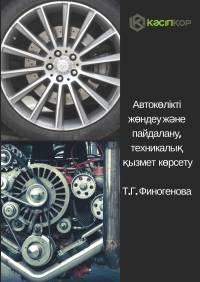 Автокөлікті жөндеу және пайдалану, техникалық қызмет көрсету