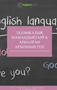 Техникалық мамандықтарға арналған ағылшын тілі