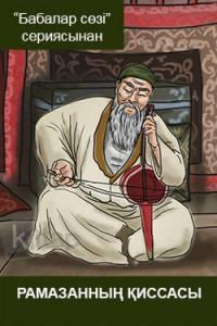 Рамазанның қиссасы