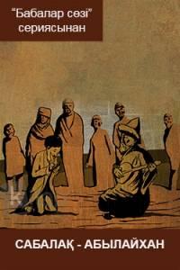 Сабалақ – Абылай хан