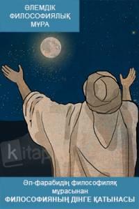 Әл-фарабидің философиялық мұрасынан. Философияның дінге қатынасы