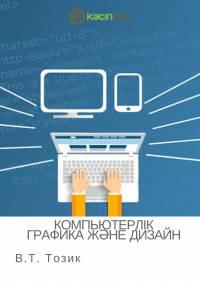 Компьютерлік графика және дизайн