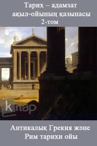Тарих – адамзат ақыл-ойының қазынасы. 2-том. Антикалық Грекия және Рим тарихи ойы