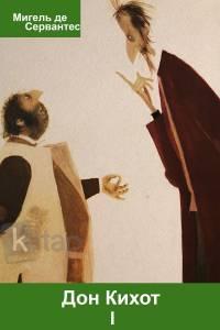 Дон Кихот. І кітап
