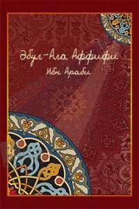 Әбул-Ала Аффифи. Ибн Араби