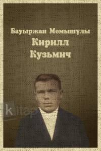Кирилл Кузмич