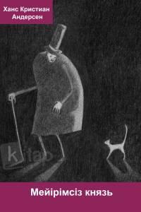 Мейірімсіз князь