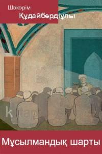 Мұсылмандық шарты