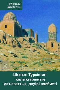 Шығыс Түркістан халықтарының ұлт-азаттық дәуірі әдебиеті (1679-1949)