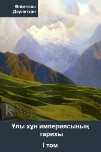 Баһаддин Өгел. Ұлы хұн империясының тарихы. 1 том