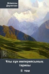 Баһаддин Өгел. Ұлы хұн империясының тарихы. 2 том