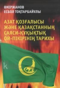 Азат қозғалысы және Қазақстанның саяси-құқықтық ой-пікірінің тарихы