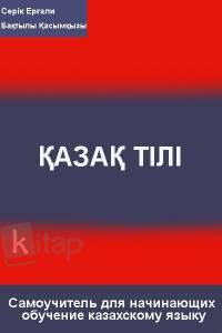 Самоучитель для начинающих обучение казахскому языку
