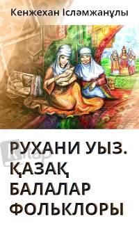 Рухани уыз. Қазақ балалар фольклоры