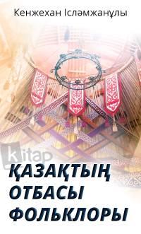 Қазақтың отбасы фольклоры