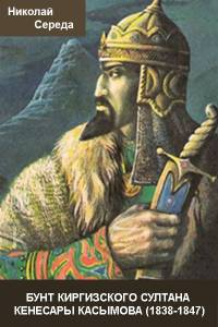 Бунт киргизского султана Кенесары Касымова  (1838-1847).