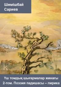 Үш томдық шығармалар жинағы. 2-том. Поэзия падишасы  – лирика