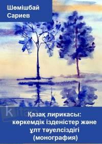 Қазақ лирикасы: көркемдік ізденістер және ұлт тәуелсіздігі