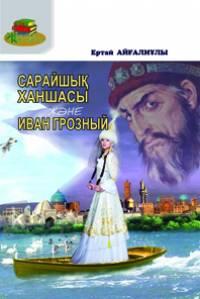 Сарайшық ханшасы және Иван Грозный