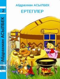 2-том: Ертегілер: балаларға арналған ертегілер, аудармалар