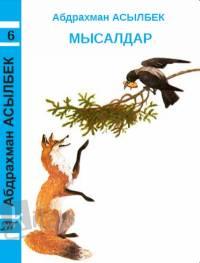 6-том: И.А.Крылов: мысалдар