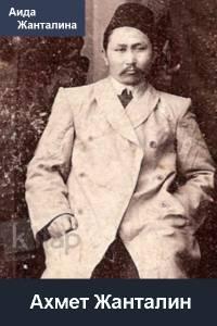 Ахмет Жанталин