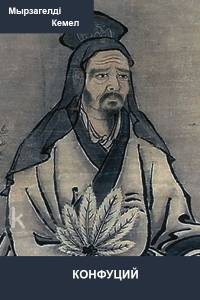 """Конфуций"""