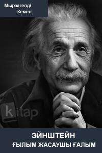 """""""Эйнштейн. Ғылым жасаушы ғалым"""""""