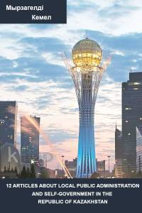 """12 articles about local public administration and self-government in the republic of kazakhstan"""
