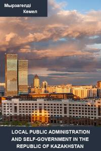"""Local public administration and self-government in the Republic of Kazakhstan """