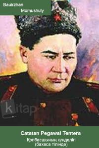 """Bauirzhan Momushuly. """"Catatan Pegawai Tentera"""" (""""Қолбасшының күнделігі"""". Бахаса тілінде)"""