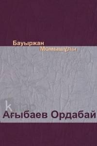 Ағыбаев Ордабай