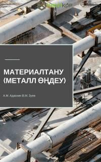 Материалтану (металл өңдеу)